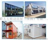 集装箱出口,住人集装箱房屋全球销售