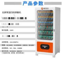 广州自动售货机 饮料机 售卖机