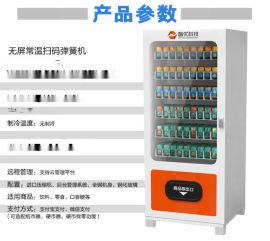 廣州自動售貨機 飲料機 售賣機