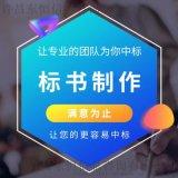 许昌禹州做标书的公司-能做投标书的公司