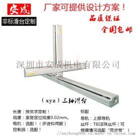 安成自动化点胶机螺丝机数控滚珠丝杆滑台模组定制