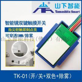 TK-01-STH 单键触控除雾开关