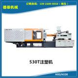 德雄机械 卧式曲肘 混双色注塑机 HXS h530