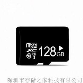 高速記憶體卡 手機存儲TF卡 監控行車記錄儀小SD卡