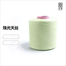 志源纺织 粘胶尼龙28S吸湿性好不易起静电 珠光天丝现货