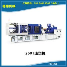 德雄机械 卧式曲肘 薄壁高速注塑机 HXH260