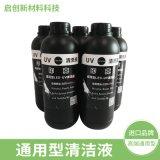 廠家直供印克UV墨水藥監碼二維碼專用UV墨水可編碼