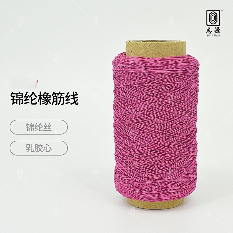 【志源】厂家批发织带专用高弹力37号有色锦纶橡筋线 大朗橡根线