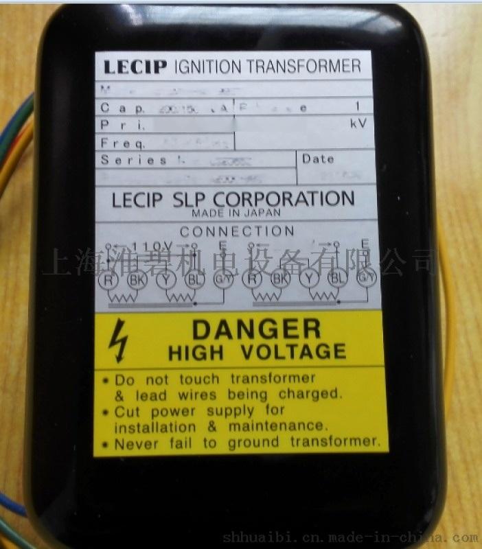 LECIP燃燒器具用變壓器G10M23