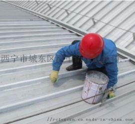 供青海卫生间防水和西宁屋面防水工程厂家