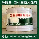 供應、衛生間防水塗料、衛生間防水材料
