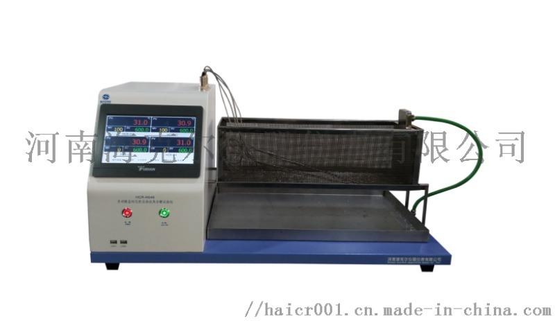 HCR-H046含硝酸盐的化肥自持放热分解试验槽