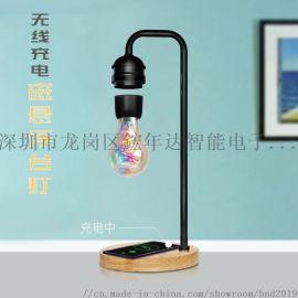 磁悬浮灯泡带无线充电磁悬浮台灯