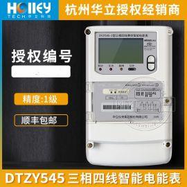 杭州华立DTZY545-Z三相四线载波智能电表1级3*220/380V 3*1.5(6)A