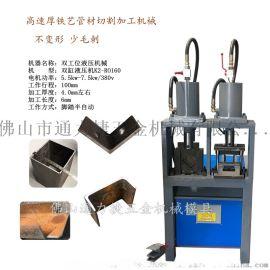 重型槽钢开榫倒角机器 U型钢冲孔 金属管切割冲压机