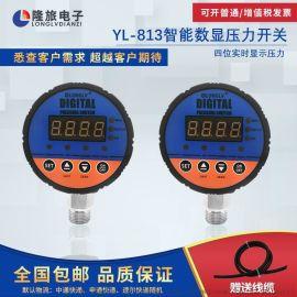 隆旅厂家销售,YL-813,智能数显压力开关