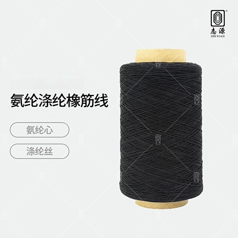 【志源】厂价批发弹力超好1120D/150D氨纶涤纶橡筋线 氨纶橡筋线