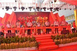 中山开业庆典,舞台搭建,灯光音响,会议会展,礼仪