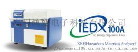 RoHS有害元素检测分析仪iEDX-100A