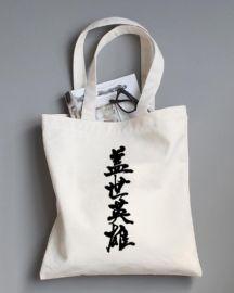 2020帆布袋定做_帆布手提袋定制上海方振