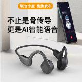 山水P1000骨传导蓝牙耳机 AI智能语音骑行运动耳机跑步头戴式耳机 防水不入耳骨传导耳机苹果华为安卓手机通用