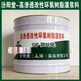 高渗透改性环氧树脂灌浆料、生产销售