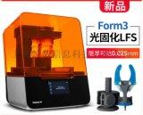 树脂3d打印机 Formlabs桌面型沪敖