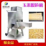 玉米脫粒機 可移動全自動粟米剝粒機