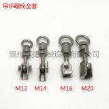 不鏽鋼吊環 人孔配件 M14 吊環 手輪 M16