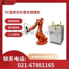 YC连续光纤激光焊接机