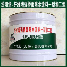 纤维增强桥面防水涂料一型和二型、方便、工期短