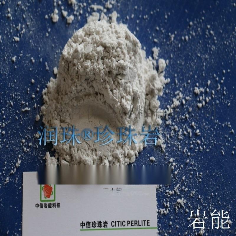 冶金制剂珍珠岩助滤剂