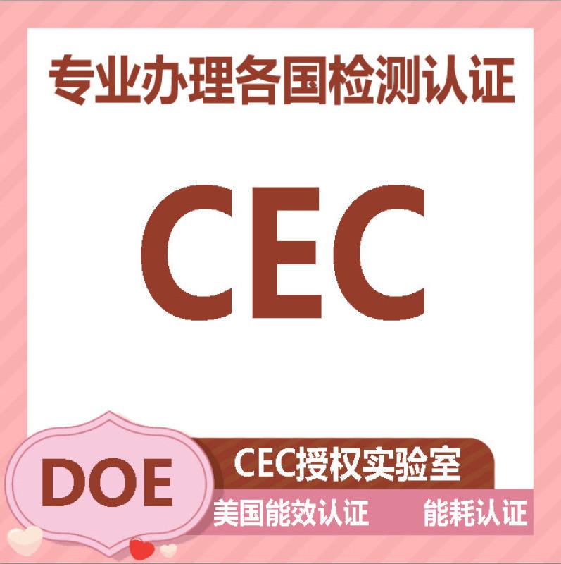 美国CEC能效认证,DOE能耗认证,CEC授权机构