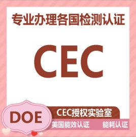 美國CEC能效認證,DOE能耗認證,CEC授權機構