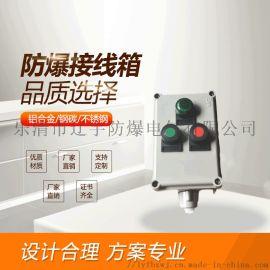 厂家防爆接线箱 BXK防爆控制箱 铝合金材质