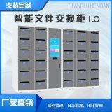 办公大厅智能文件交换柜 智能文件流转柜生产厂家