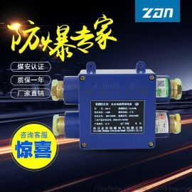 矿用本安接線盒 煤矿用分线盒 低压接線盒