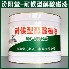 耐候型醇酸磁漆、生产销售、耐候型醇酸磁漆、涂膜坚韧