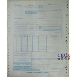 船運聯單印刷 貨物運輸單印刷 上海   印刷