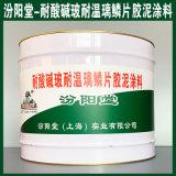 耐酸碱玻耐温璃鳞片胶泥涂料、生产销售、涂膜坚韧
