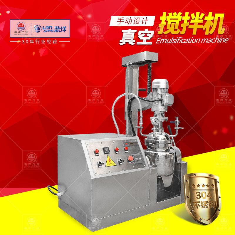 5L手摇电加热真空搅拌锅乳化机实验室用乳化机