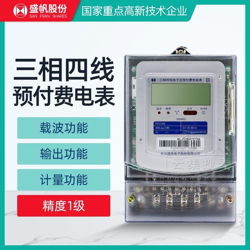 武漢盛帆DTSY395三相四線電子式智慧預付費IC卡插卡電錶 3*220/380V