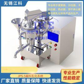 5升至1000升沙拉酱乳化机, 连续工作均质机