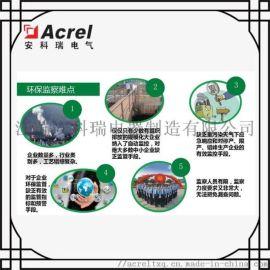 陕西环保局监控企业用电状态的 动力污染治理设施
