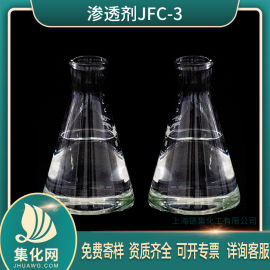 渗透剂JFC-3 脂肪醇聚氧乙烯醚 jfc3