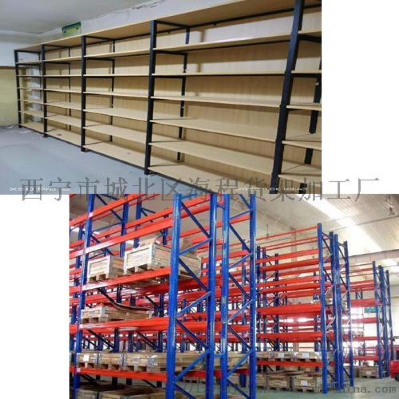 供青海折叠仓储货架和西宁中型货架厂