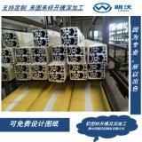 廠家生產異形鋁型材 鋁型材開模定制及深加工