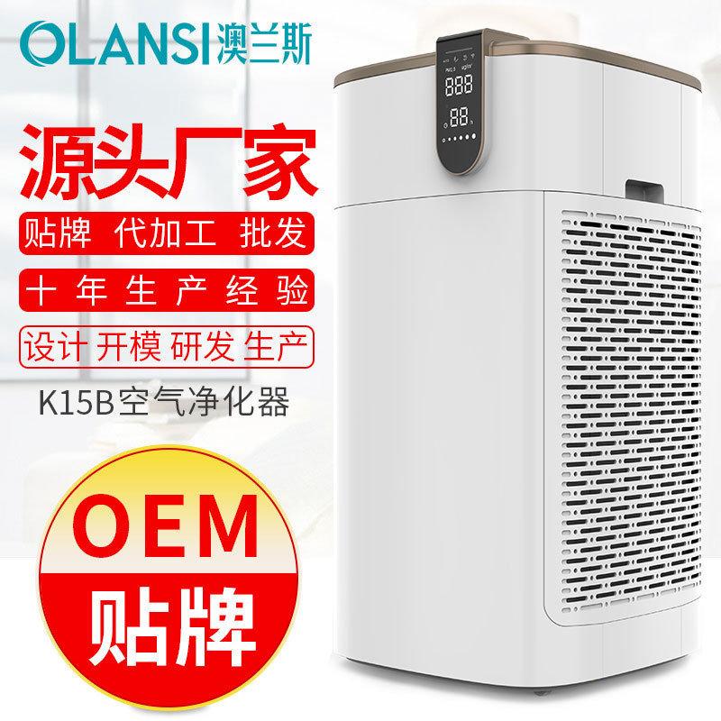 澳兰斯智能空气净化器家用除甲醛PM2.5会销礼品