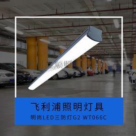 飞利浦LED三防灯WT066C仓库车间支架灯