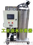供应全自动PLC控制油水分设备
